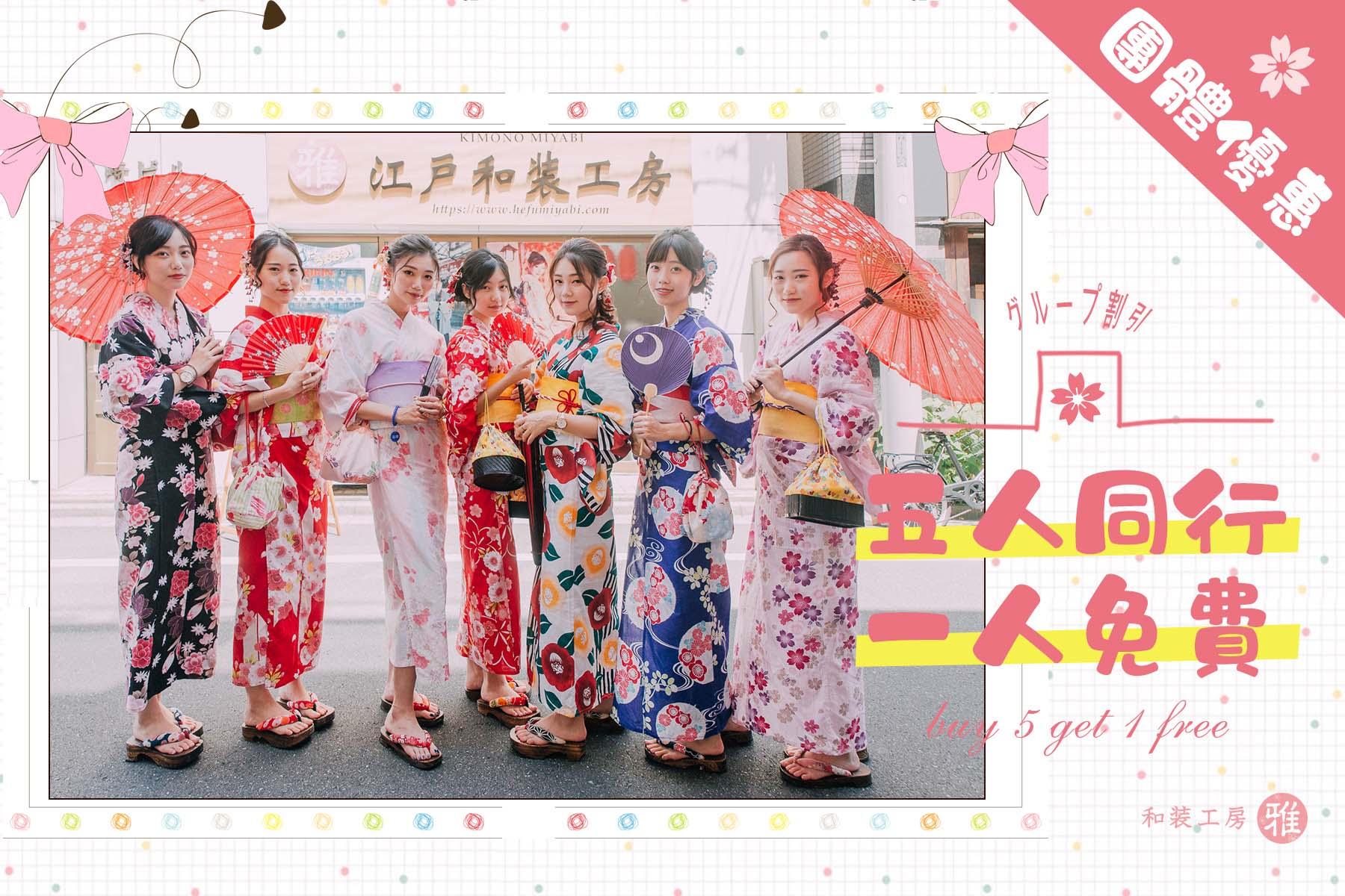 浅草・上野・京都の着物レンタル店|着物は江戸和装工房雅